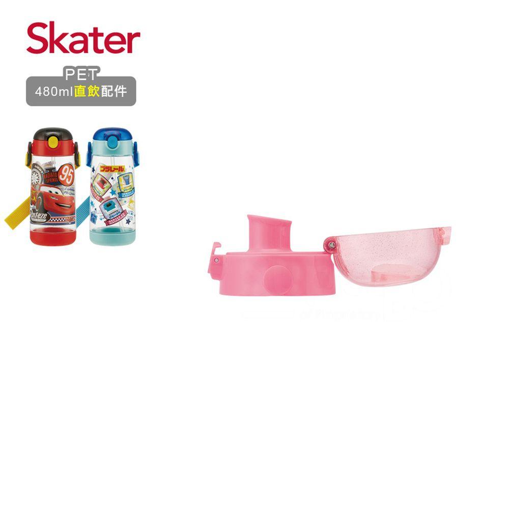 日本 SKATER - 兒童PET吸管水壺(480ml)-直飲蓋-粉
