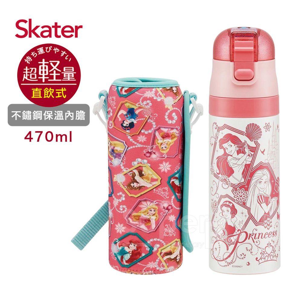 日本 SKATER - 兒童不鏽鋼直飲保溫水壺附外袋(470ml)-迪士尼公主