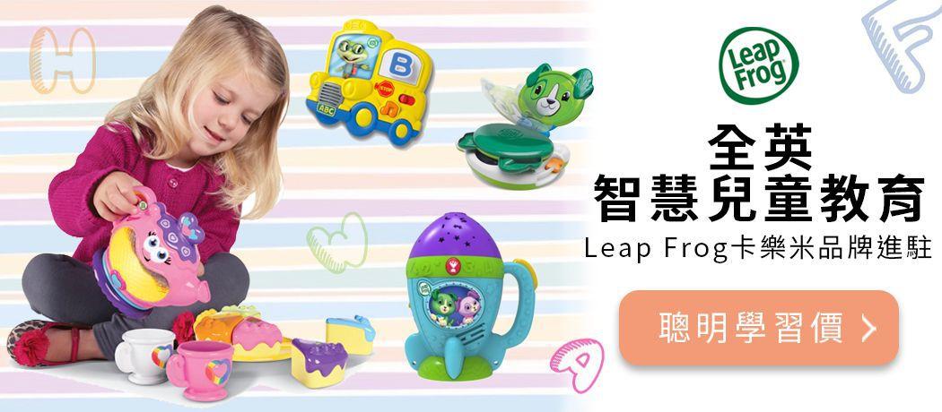 全英智慧兒童教育❤Leap Frog卡樂米品牌進駐