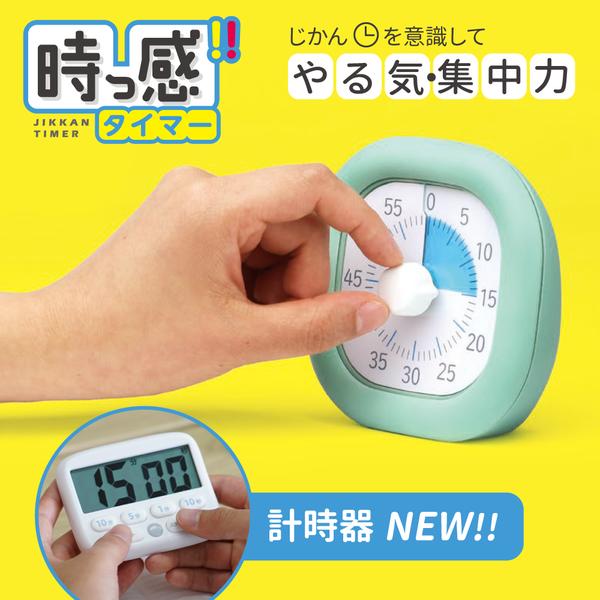 日本熱銷 SONiC 訓練專注力時鐘X倒數計時器新款加入!