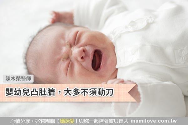 嬰幼兒凸肚臍,大多不須動刀