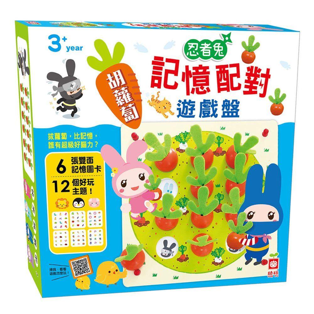 幼福文化 - 忍者兔胡蘿蔔記憶配對遊戲盤