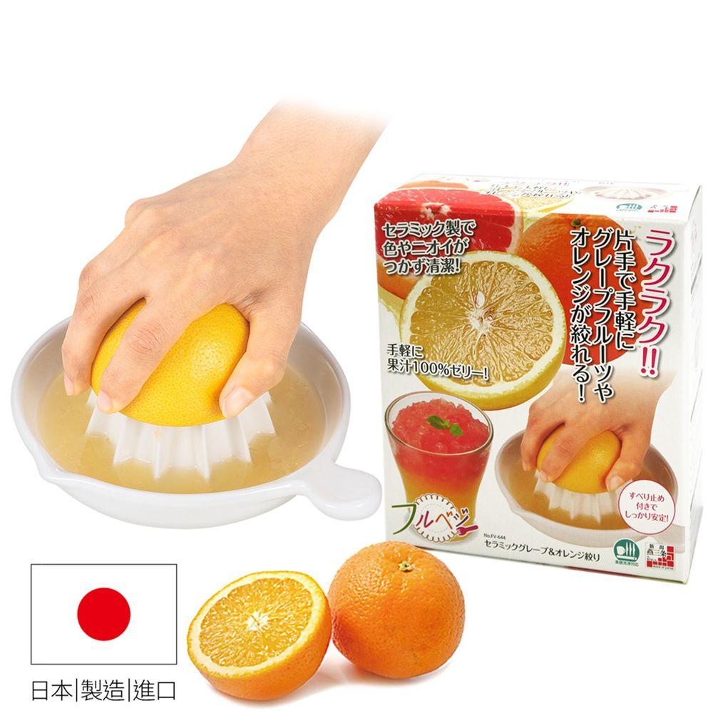 日本下村工業 Shimomura - 瓷石現榨果汁器大FV-644