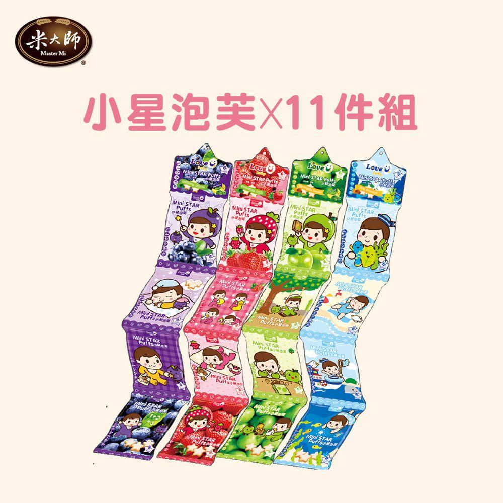 米大師 - 小星泡芙11件組-草莓蘋果*3+青蘋果香蕉*3+藍莓香蕉*3+小魚海帶*2