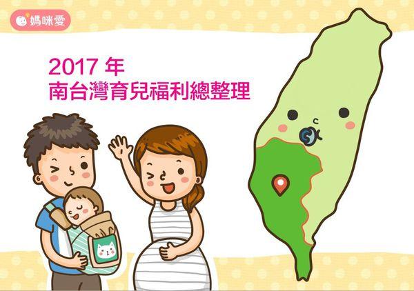 2017 南台灣生育津貼、育兒津貼、托育補助等福利貼心總整理