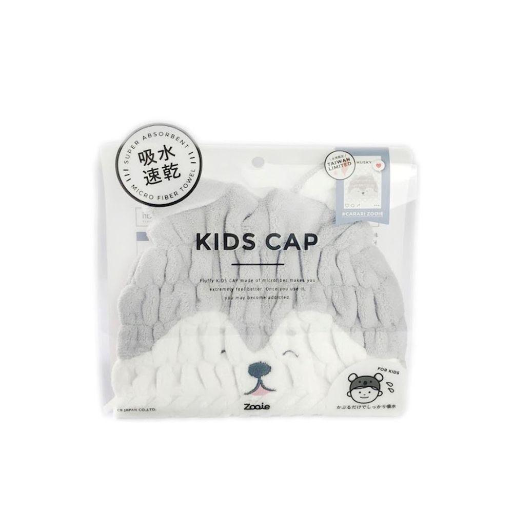 日本 CB JAPAN - 動物造型超細纖維浴帽-台灣限定-哈士奇 (W220 X D210 X H15mm)