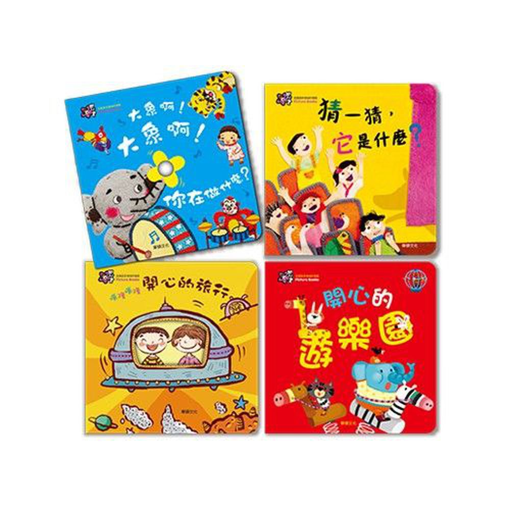 華碩文化 - 甜心書系列四【促進語言領域的發展】-開心的遊樂園+噗隆噗隆 開心的旅行+大象啊!大象啊!你在做什麼?+猜一猜,它是什麼?