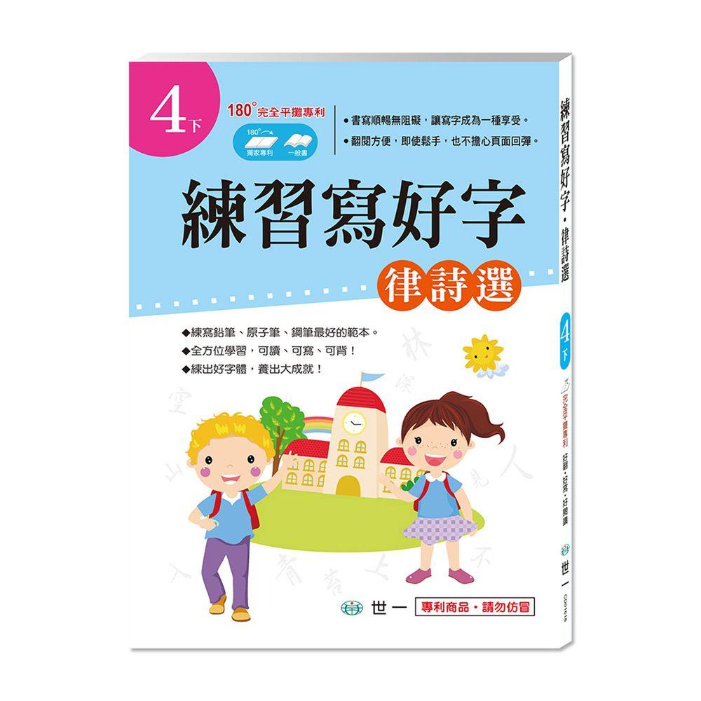 練習寫好字‧律詩選(4下)