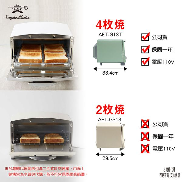 Sengoku 千石 阿拉丁「專利0.2秒瞬熱」復古多用途烤箱
