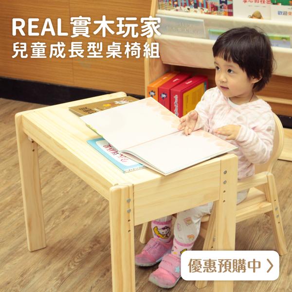REAL 實木玩家 兒童成長桌椅✕書報架,自主學習事半功倍!