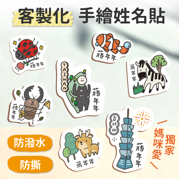 New 酒精分裝瓶【年年studio】 手繪姓名貼、印章、鑰匙圈