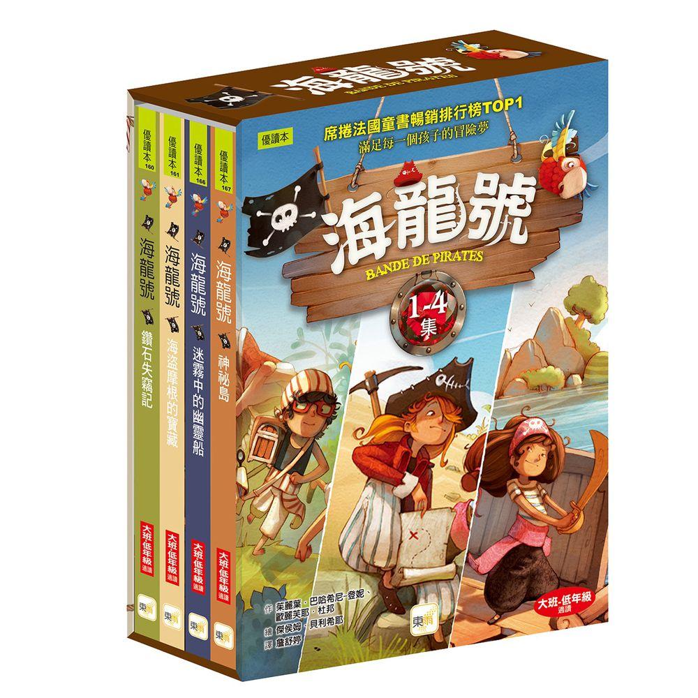 海龍號1-4盒裝套書