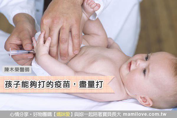 孩子能夠打的疫苗,盡量打