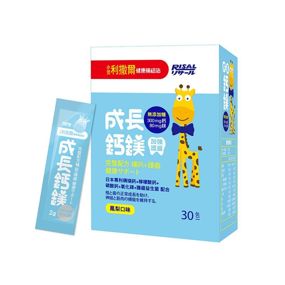 小兒利撒爾 - 成長鈣鎂 加強護齒配方(鳳梨口味)-30包/盒