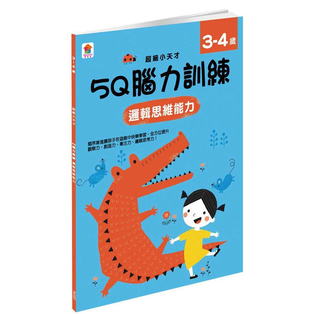 5Q 腦力訓練:3-4歲(邏輯思維能力)-1本練習本+86張貼紙