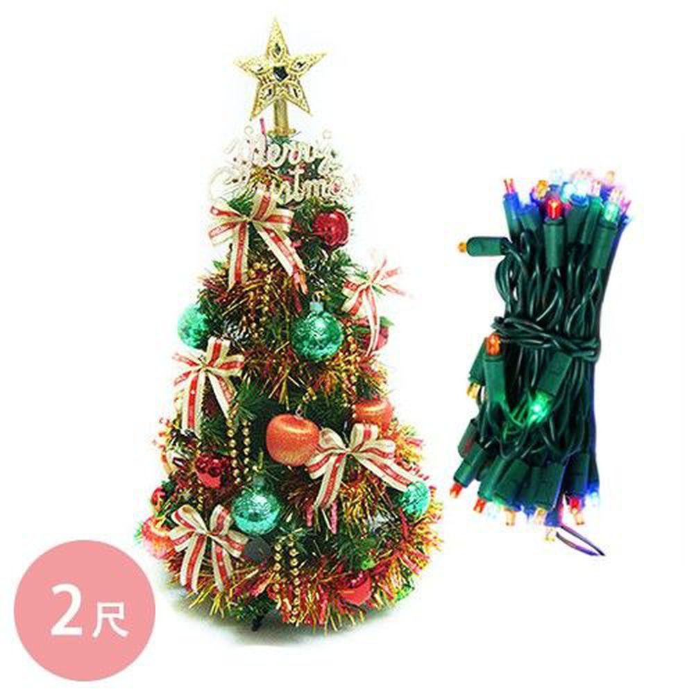 摩達客 - 台灣製可愛經典裝飾聖誕樹+LED50燈電池燈-紅金色系裝飾-綠色聖誕樹 (2尺(60cm))