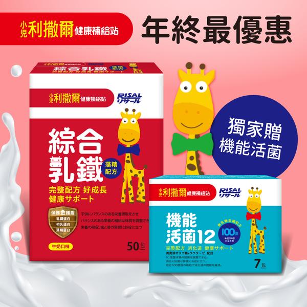 獨家優惠組【小兒利撒爾】乳鐵蛋白 富含鈣、DHA、益生菌配方