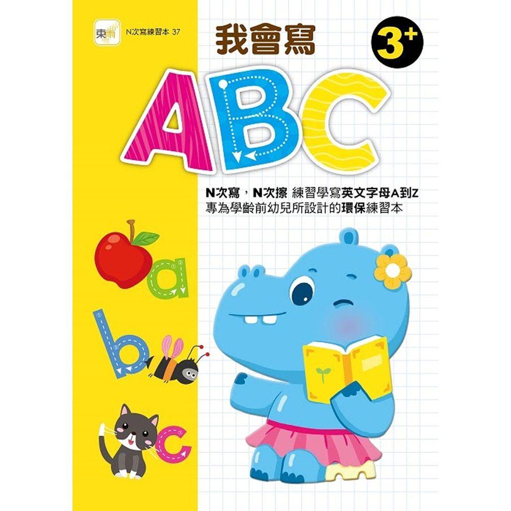 我會寫ABC (3+)【N次寫練習本】(附水性筆1枝)
