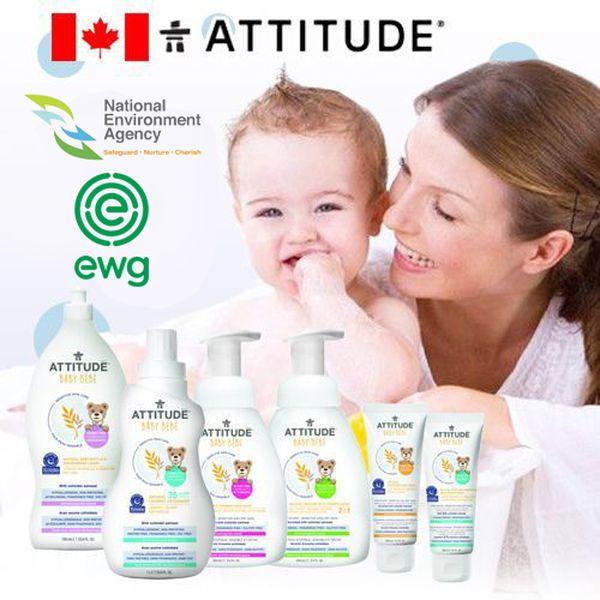 【加拿大 Attitude】嬰幼兒洗沐保養、家用清潔系列