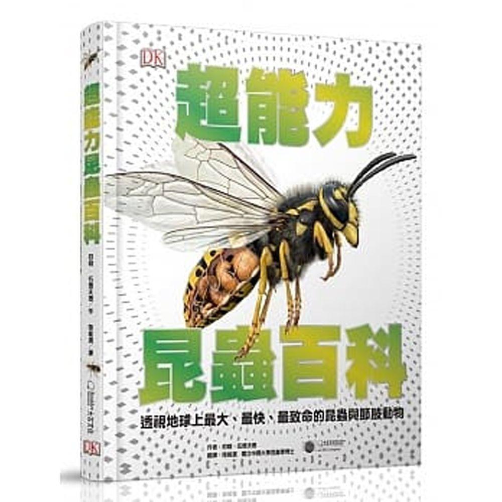 超能力昆蟲百科:地球上最大、最快、最致命的昆蟲與節肢動物 (精裝 / 208頁 /全彩印刷)