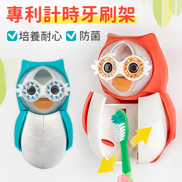 【Flipper 牙刷架】培養刷牙好習慣♡避免飛沫交叉感染