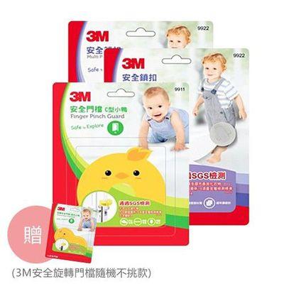 兒童客廳安全組 G-安全鎖扣x2+安全門檔-C形黃色小鴨x1-送 3M 安全旋轉門檔-隨機不挑款x1