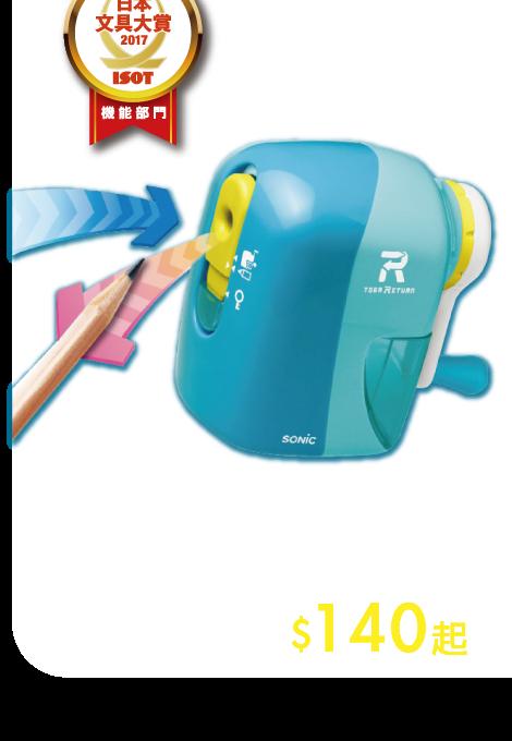 https://mamilove.com.tw/market/category/pencil-sharpener?page=1&brandList%5B0%5D=4419