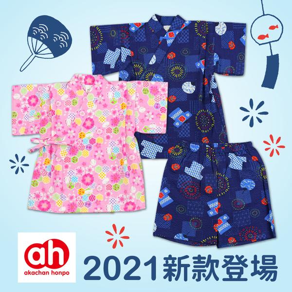 日本阿卡將本舖♛甚平浴衣2021年新款登場!