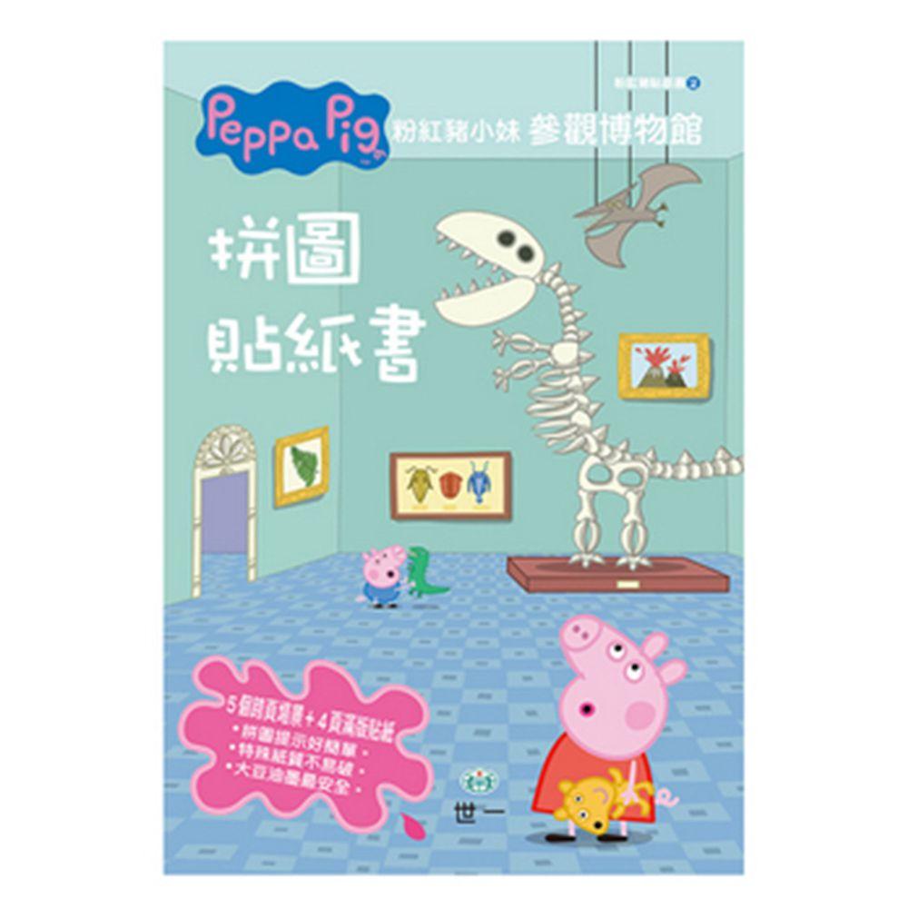世一文化 - 粉紅豬小妹參觀博物館拼圖貼紙書