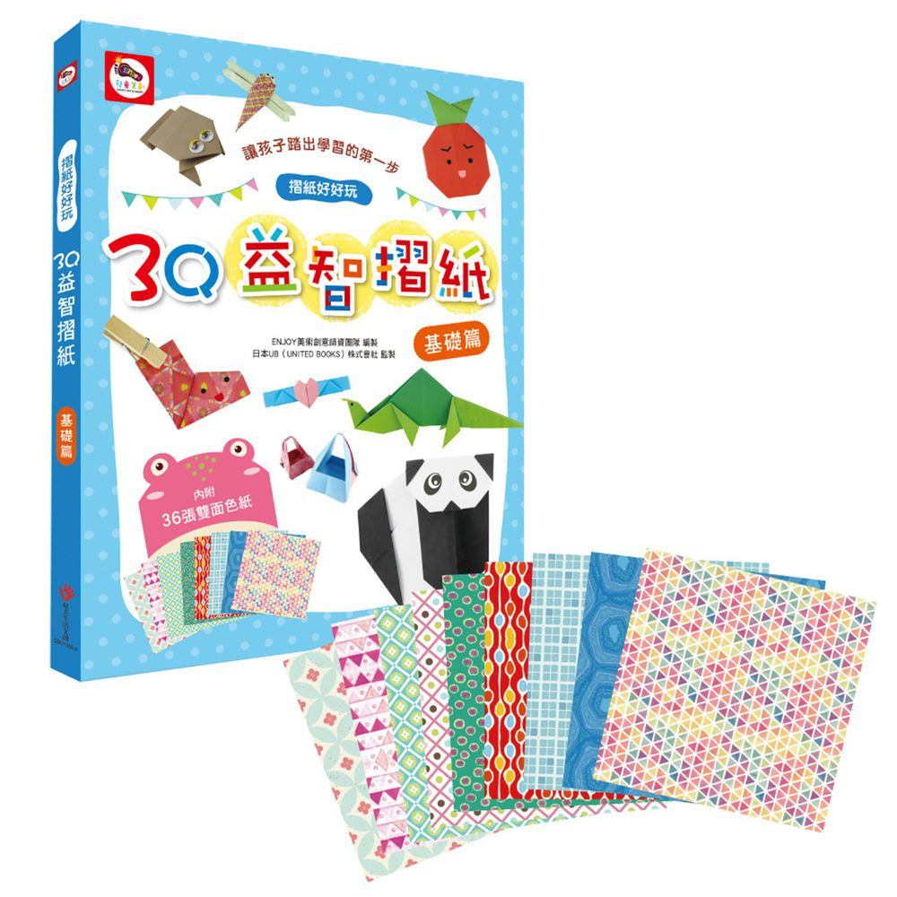 3Q益智摺紙:基礎篇-內附37款摺紙教學+36張雙面色紙