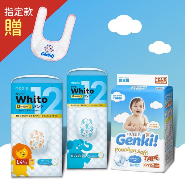 Whito、Genki 日本製紙尿褲 ►指定款最多加贈10片尿布,再送一條圍兜!