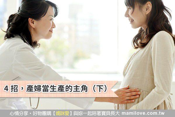 4 招,產婦當生產的主角(下)
