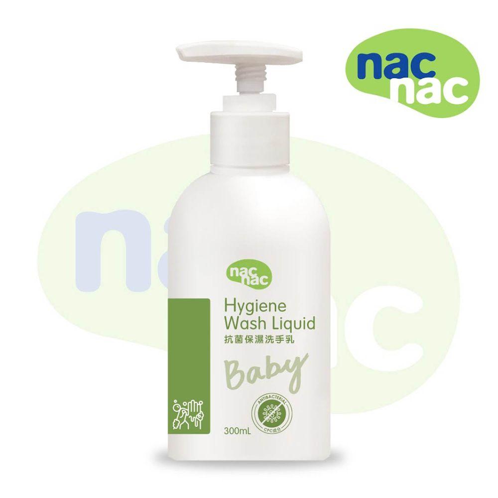 nac nac - 抗菌保濕洗手乳-300ml