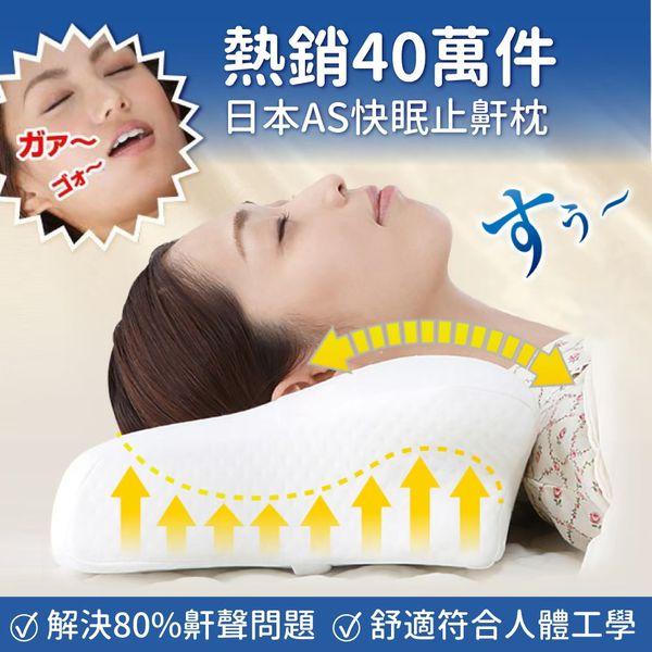 ★ 樂天熱銷NO.1 ★ 日本 AS快眠止鼾枕 補貨到!
