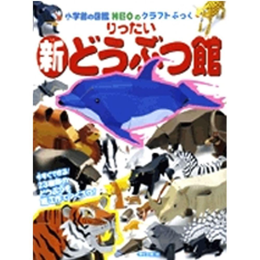 精緻寫實立體摺紙圖鑑-新!動物館-23種類