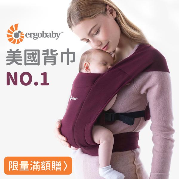 全球揹巾第一品牌【美國 Ergobaby】新生兒可用!