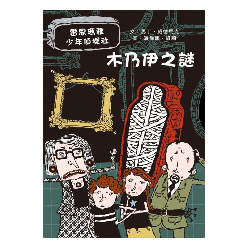 雷思瑪雅少年偵探社★-2:木乃伊之謎