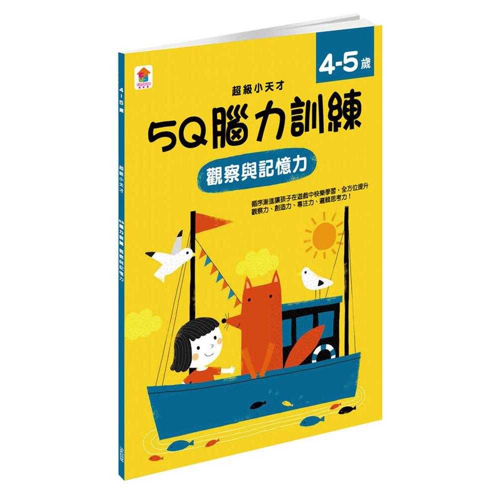 5Q 腦力訓練:4-5歲(觀察與記憶力)-1本練習本+75張貼紙