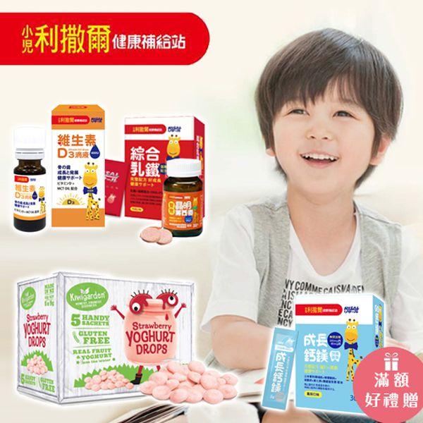 【小兒利撒爾】健康補給站♛維生素D3滴液、優格豆、葉黃素咀嚼錠