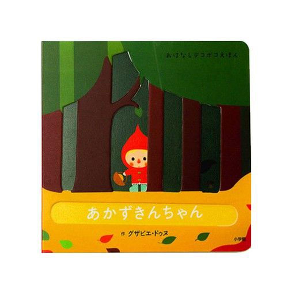 幼兒彩色凹凸繪本-小紅帽與北歐森林