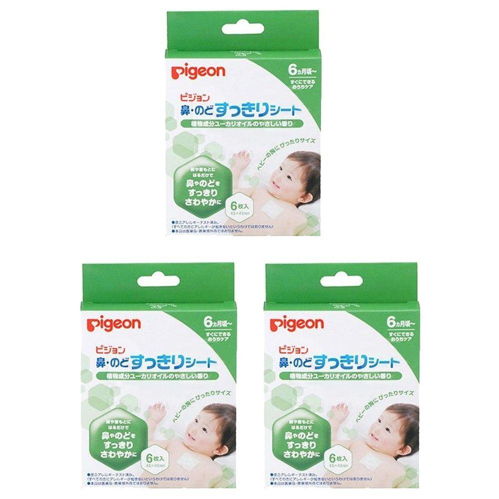 貝親 Pigeon - 舒鼻貼(6個月以上用)-3盒組-6入/盒
