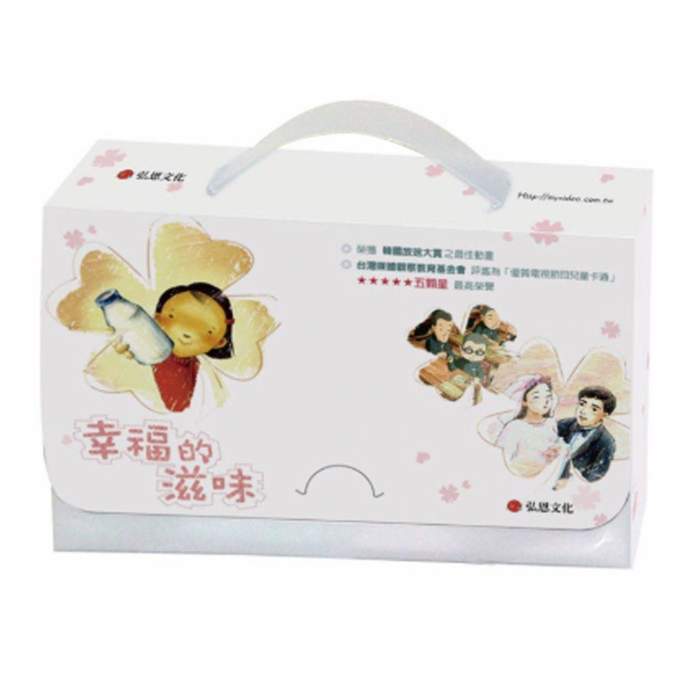 弘恩動畫 - 幸福的滋味【1~100】-DVD6片裝、片長約424分鐘、國語發音、中文字幕