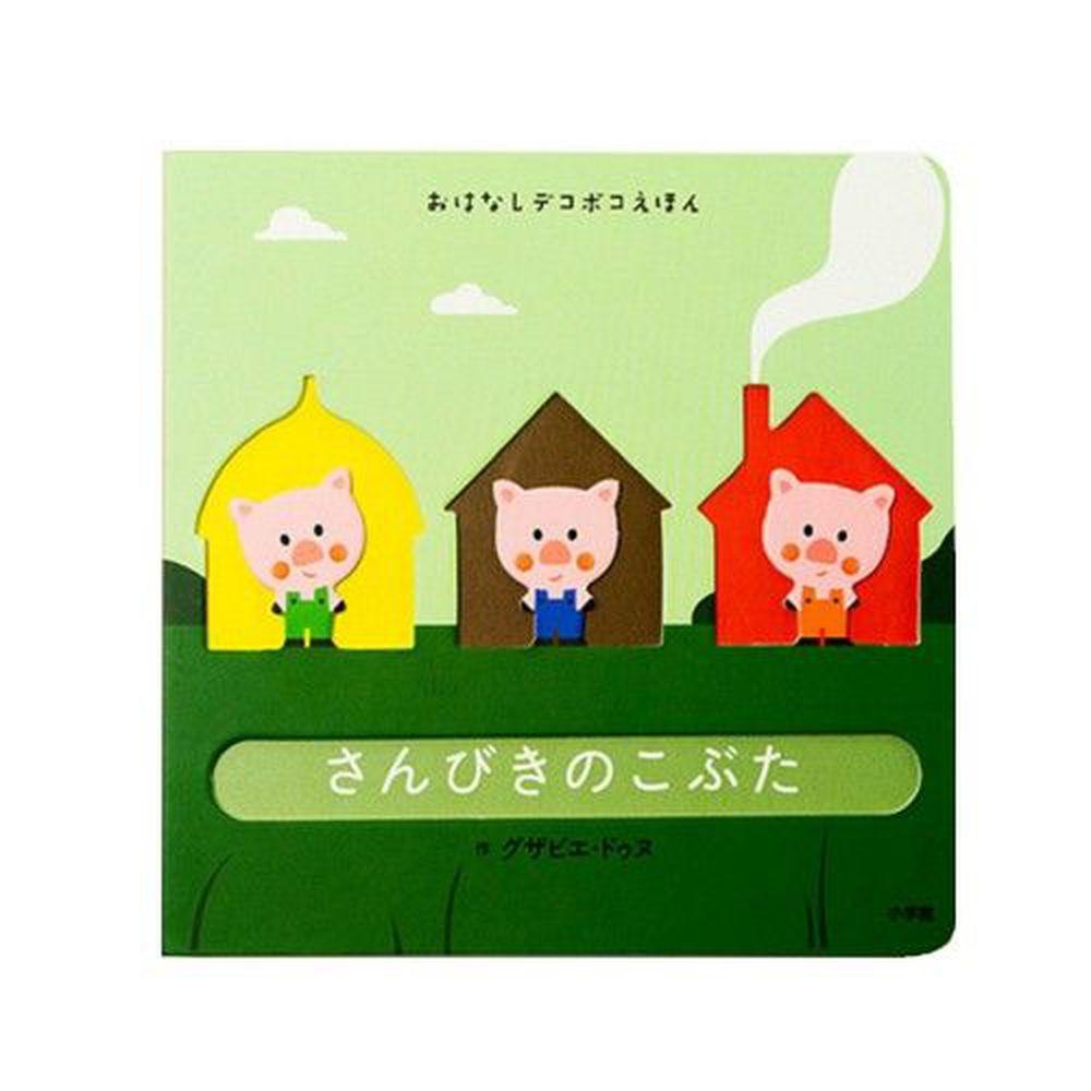 幼兒彩色凹凸繪本-三隻小豬