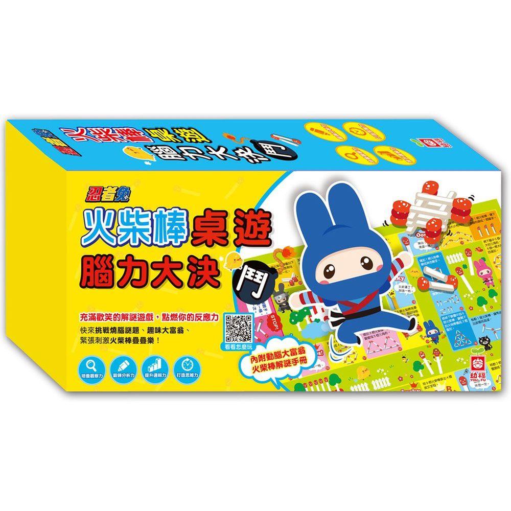 幼福文化 - 忍者兔腦力決鬥:火柴棒桌遊