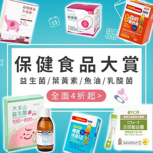 開學特輯 ❤ 保健食品大賞