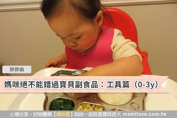 【超強大懶人包】媽咪絕不能錯過寶貝副食品:工具篇(0-3y)