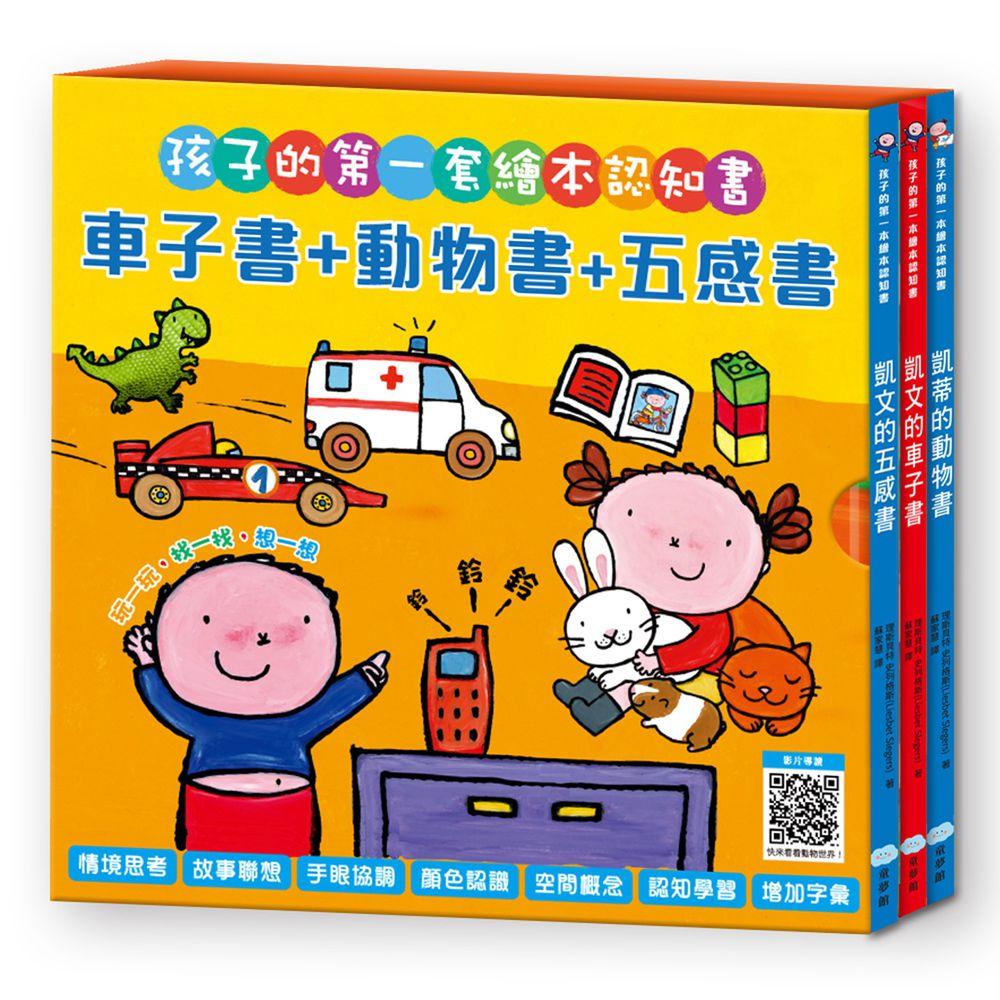 孩子的第一套繪本認知書:車子書+動物書+五感書