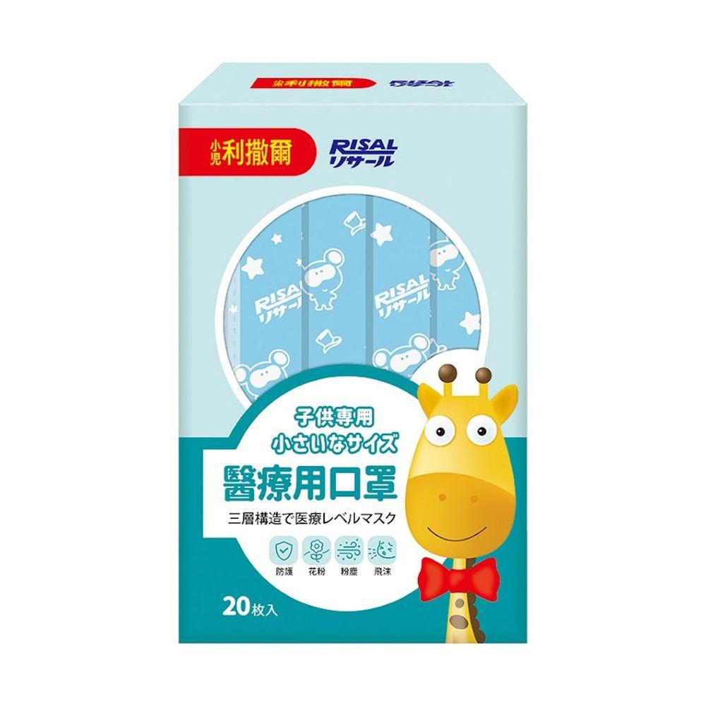 小兒利撒爾 - 兒童醫用口罩(天使藍) 20入/盒