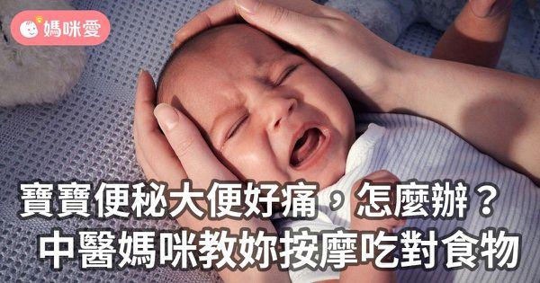 寶寶便秘大便好痛苦,怎麼辦?