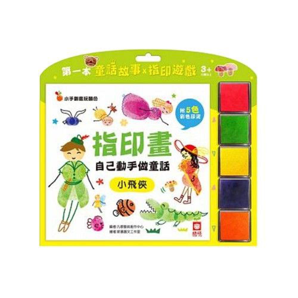 幼福文化 - 指印畫-自己動手做童話-小飛俠【附5色印泥】